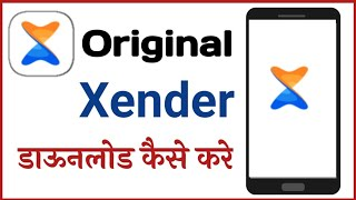Download Xender kaise download kare |Xender Download link-Original Xender Kaha Se Download Kare |