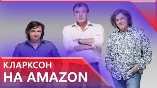 Кларксон с экс ведущими Top Gear запускают шоу на Amazon