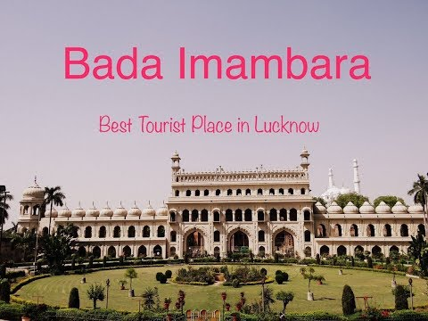 (बडा इमामबाड़ा) Lucknow Bada Imambara (Hindi)