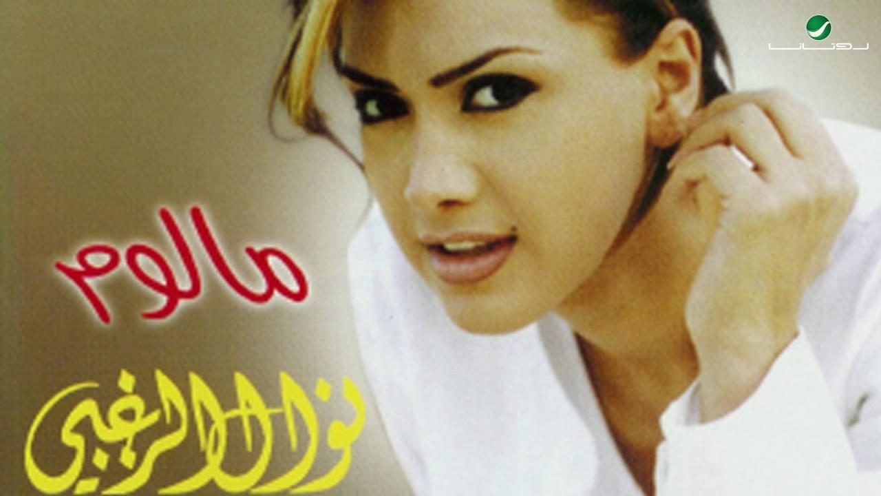 Nawal Al Zoughbi ... Daloona  | نوال الزغبي ... دلعونا