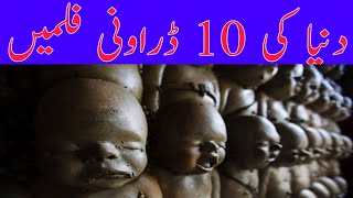 Top 10 horror movies in the world hidden things  malik asad