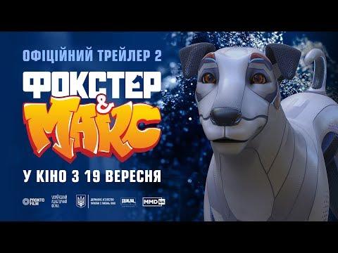 Нано-пес у трейлері українського фільму «Фокстер&Макс»