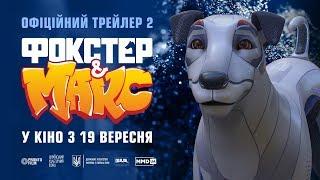 ФОКСТЕР & МАКС. Другий офіційний трейлер (прем'єра фільму 19.09.2019)