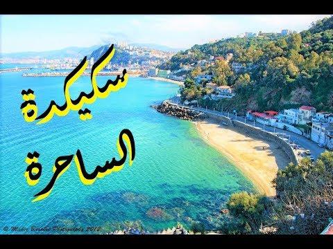 Skikda - stora  | أروع مدينة ساحلية بالجزائر شاهد مدينة سكيكدة و شواطئها الخلابة ستبهرك