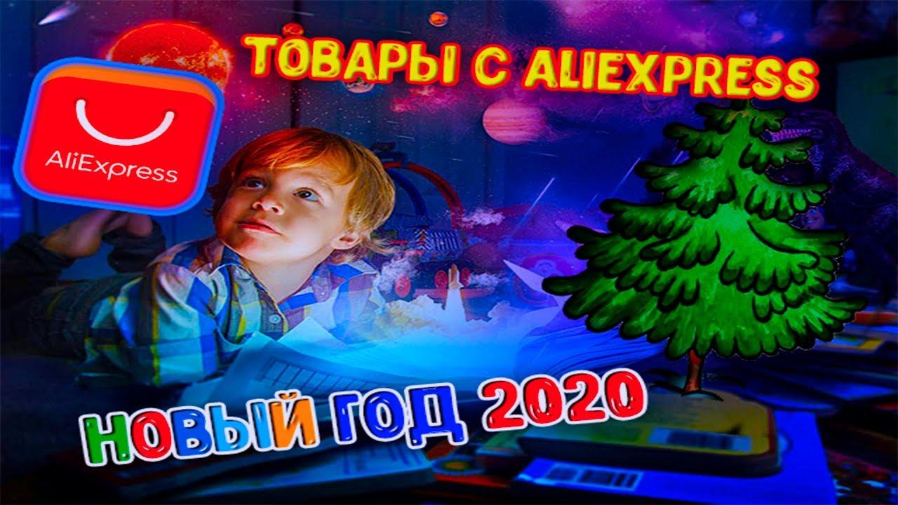 10 САМЫХ ВАЖНЫХ ТОВАРОВ С АЛИЭКСПРЕСС ДЛЯ НОВОГО ГОДА 2020