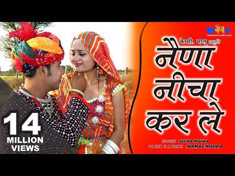 आज तक का सबसे बड़ा हिट Krishna Songs | Naina Neecha Kar Le Official | Super Hit Lord Krishna Bhajans