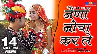 Repeat youtube video आज तक का सबसे बड़ा हिट Krishna Songs | Naina Neecha Kar Le Official | Super Hit Lord Krishna Bhajans