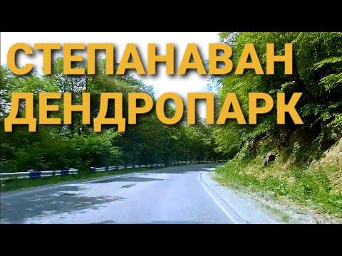 Дороги Армении - #11. Ванадзор - Степанаванский дендропарк
