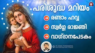 FR. DANIEL POOVANNATHIL. MOTHER MARY AS SECOND EVE