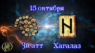 Прогноз руны дня на 15 октября / Наталия Рунная #рунныймаг