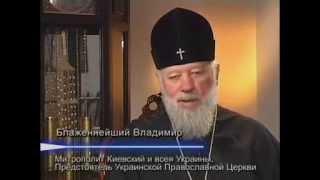 «Пастырь». Митрополит Киевский Владимир ч.1