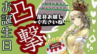 お誕生日凸配信@雛見沢くるみ