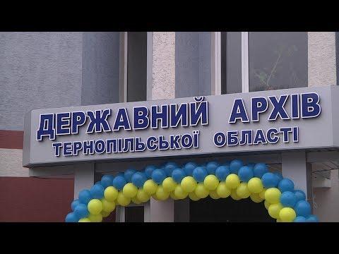 TV-4: Тернопільський обласний державний архів справив новосілля