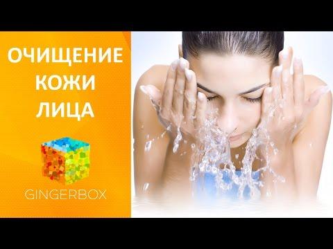 Очищение кожи лица - как правильно очистить кожу лица дома, как правильно умываться // GINGERBOX