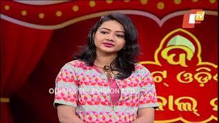 The Great Odisha Political Circus Ep 464  Jul 2018 | Odia Political Comedy Show