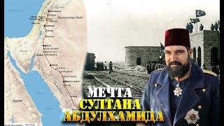 """От Сараево до Мекку и Медину железная дорога  отрывок из фильма """"Права на престол"""""""