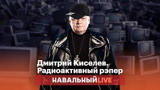 Первый честный рэп Дмитрия Киселева | RYTP MV