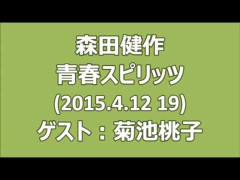 菊池桃子 ラジオ・森田健作(2015年4月) 2週分