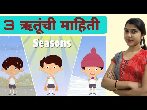 Download ऋतू   मराठी ऋतू   SEASONS  #winter #summer #rainy   RUTU   Hiwala   Unhala   Pavsala  #VedasClasses