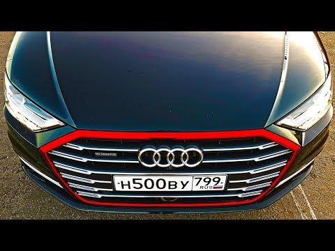 S-Класс и 7 Серия ОТДЫХАЮТ! НОВАЯ ЭРА от Ауди А8. Тест драйв и Обзор Audi A8 Long 2018