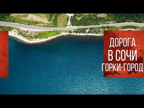 Дорога в Сочи 2019   Путешествие на машине по Краснодарскому краю   Плюсы и минусы   Горки Город