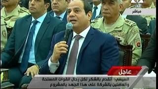 السيسي: «ياريت القوات المسلحة تمتلك 50% من اقتصاد مصر زي ما بيتقال»