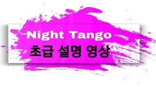 Night Tango -Line Dance TUTORIAL
