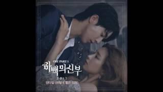 [하백의 신부 2017 OST Part 1] 양다일 (Yang Da Il) - 이렇게 좋은 이유 (The Reason Why) (Official Audio)