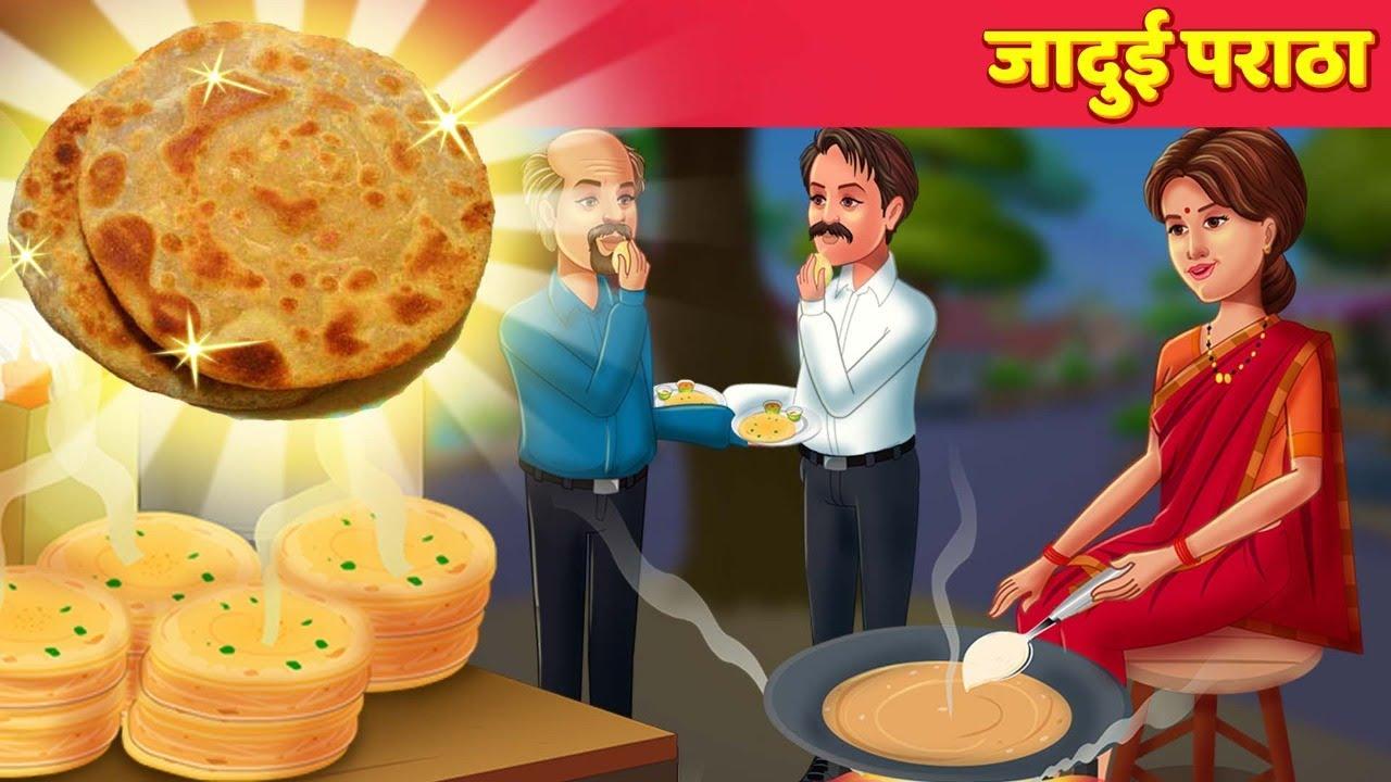 जादुई पराठा Magical Paratha - Comedy Video हिंदी कहानियां Hindi Kahaniya Comedy Video