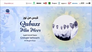 Groupe iatissam Al Maghribiya - Safinatouna (1) | سفينتنا | من أجمل أناشيد | الإعتصام المغربية
