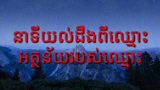 Meaning of the Name khmer   RY RANG