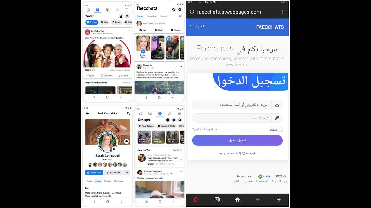 انشاء موقع وتطبيق تواصل اجتماعي مثل faecbook بأمكانيات اعلى وأدق من فيسبوك وتويتر