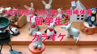 【カラオケ】MONKEY MAJIK × 岡崎体育 ? 留学生