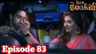 Naga mohini serial episode 83