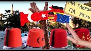вернулся в германию из Турции.
