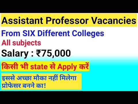 Vacancies For Assistant Professors | 6 Colleges | Salary 75000 | Permanent Posts