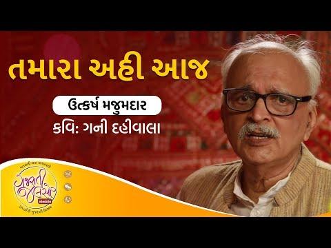 Tamara Ahi Aaj  Gazal  Kavi  Gani Dahiwala  Utkarsh Mazumdar  Gujarati Jalso Online 2018