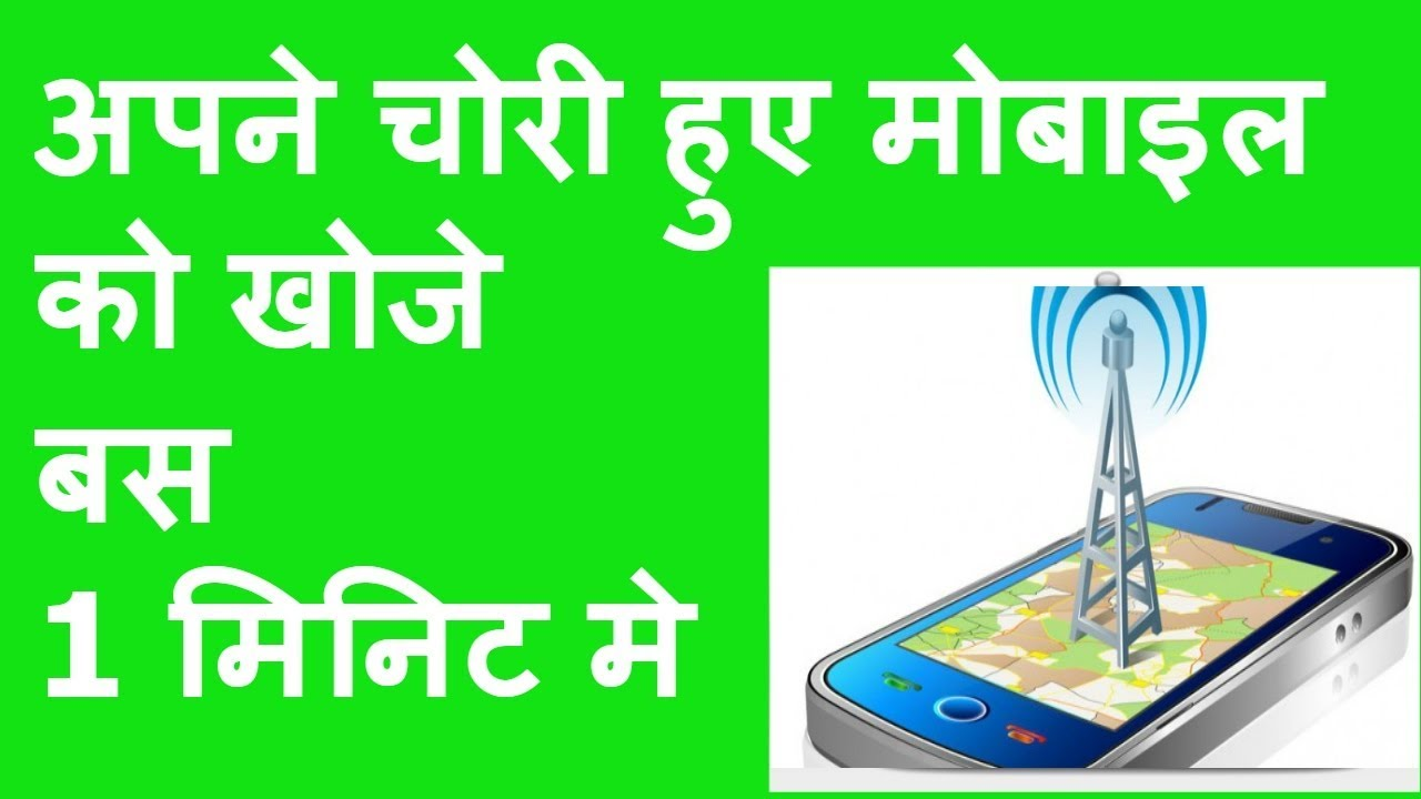 How to TRACK Cell Phone Current Location or Mobile Number for Free ...