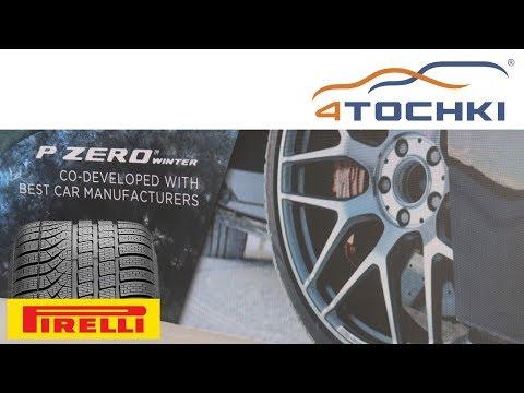 Обзор шины Pirelli PZero Winter