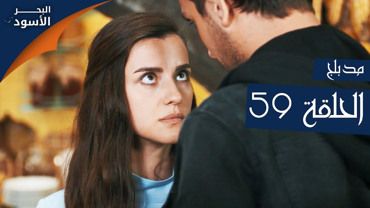 مسلسل البحر الأسود - الحلقة 59 | مدبلج