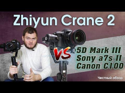 ZHIYUN CRANE 2 ПОЛНЫЙ ОБЗОР! Тест с Canon 5D Mark III, Sony A7s II, Canon C100