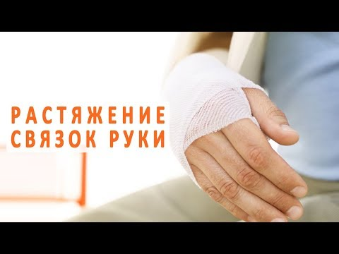 Как потянуть связки на руке в домашних условиях
