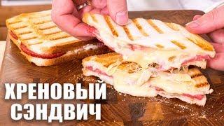 Хреновый Сэндвич. Быстрый Завтрак за 5 минут.
