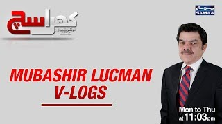 Mubasher Lucman V-Log | SAMAA TV | Khara Sach