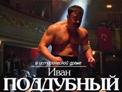 Российский  фильм  Поддубный - Видео онлайн