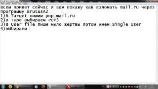 Как взломать mail.ru через программу BrutusA2.