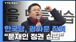 한국당 광화문 장외집회...황교안