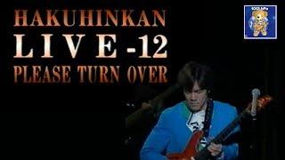 『博品館コンサート12 ~ Please turn over』 1996年(平成8年)4月27日~...