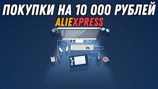 Покупки на 10 000 рублей c Aliexpress