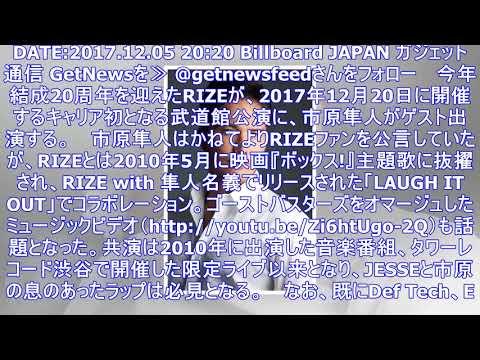 Rize×市原隼人の共演再び! バンド初の武道館公演にゲスト出演   ガジェット通信 getnews